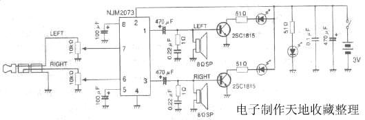 元件清单 njm2073功放集成块 1块 集成块插座(8脚) 1个 三极管2sc