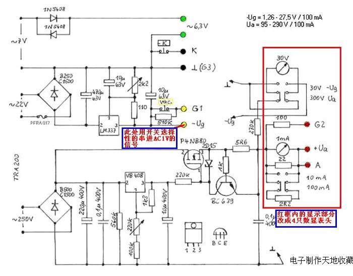 用一只数字电压表实时监测