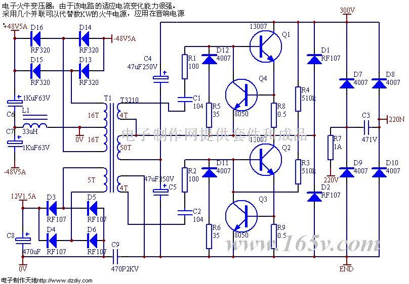 电子制作天地--150w电子火牛电路