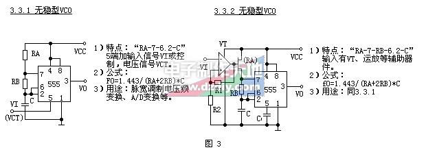 双稳类电路 这里我们将对555双稳电路工作方式进行总结、归纳。555双稳电路可分成2种。 第一种(见图1)是触发电路,有双端输入(2.1.1)和单端输入(2.1.2)2个单元。单端比较器(2.1.2)可以是6端固定,2段输入;也可是2端固定,6端输入。  第2种(见图2)是施密特触发电路,有最简单形式的(2.