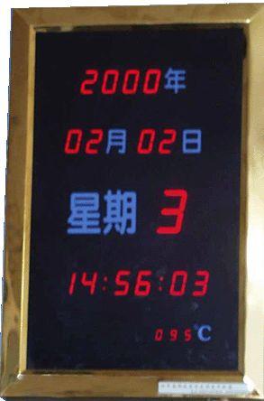 电子钟万年历下载_