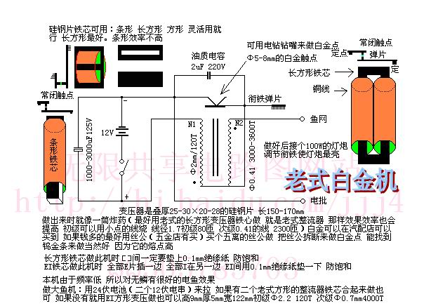电鱼机电路图 电鱼机电路图组装方法 电鱼机电路图大全图片
